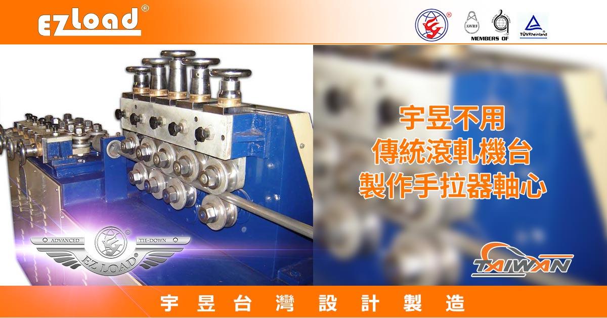 手拉器軸心製造機