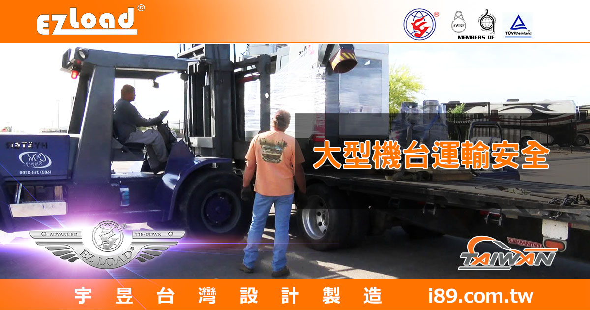綑綁器手拉棘輪款與 貨車貨物安全固定帶