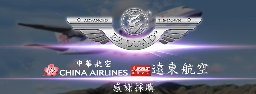 感謝 中華航空與遠東航空採購