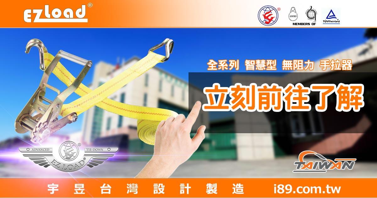 全系列專利無阻力手拉器|拉緊器|綑綁器|綑綁器
