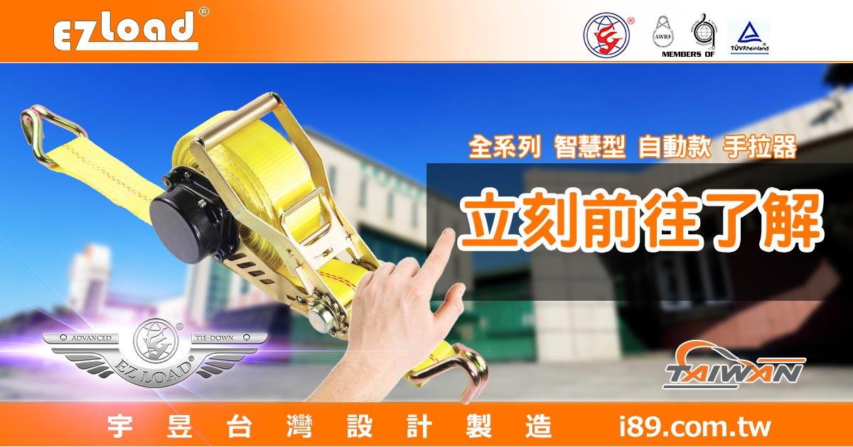 全系列專利自動無阻力手拉器|拉緊器|綑綁器|綑綁器