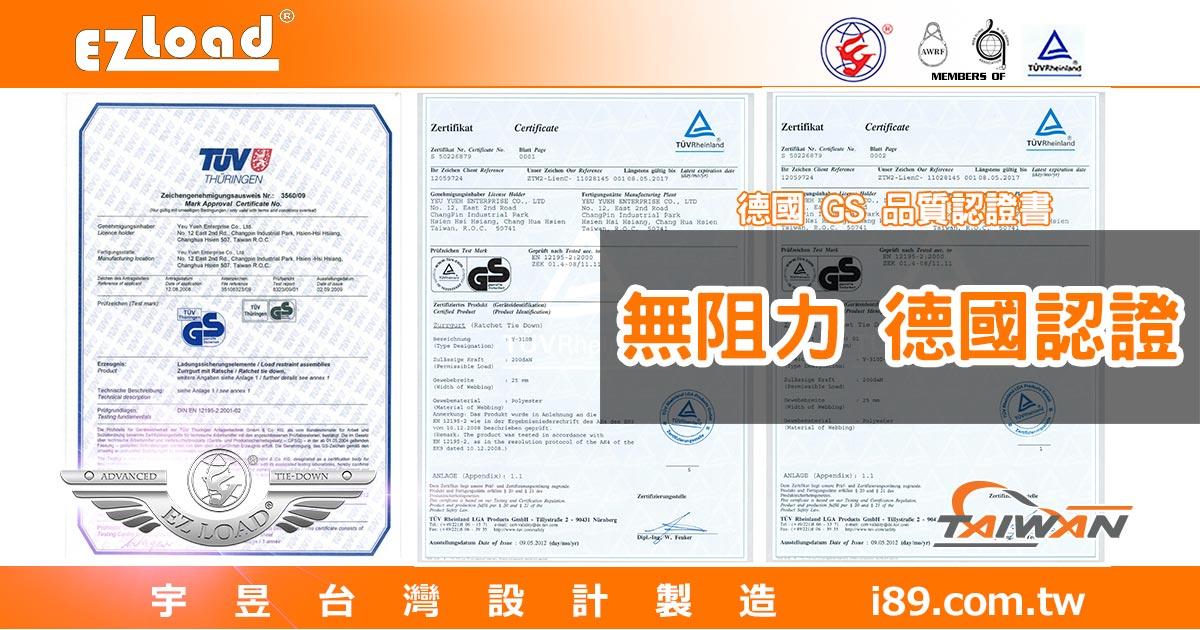 無阻力手拉器通過德國GS認證