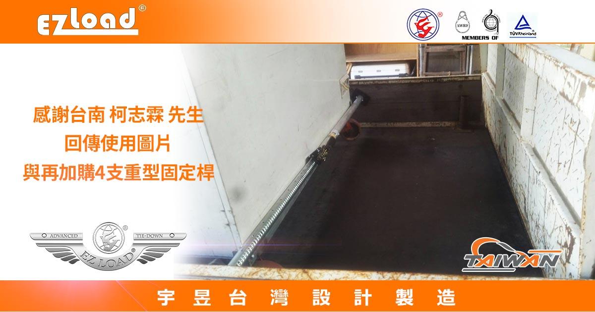 重型固定桿用於冰箱的載運