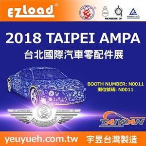 2018年Taipei AMPA展-台北國際汽車零配件廠商展-機車產業展-宇昱手拉器
