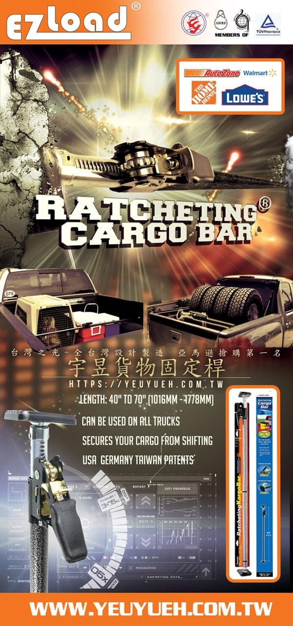 Ratcheting Cargo Bar® 貨物固定桿-宇昱